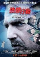 Criminal - Taiwanese Movie Poster (xs thumbnail)