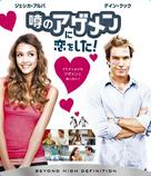 Good Luck Chuck - Japanese Movie Cover (xs thumbnail)