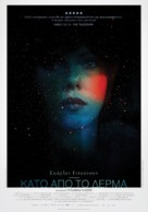 Under the Skin - Greek Movie Poster (xs thumbnail)