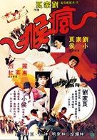 Feng hou - Hong Kong Movie Poster (xs thumbnail)