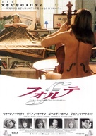 Town & Country - Japanese Movie Poster (xs thumbnail)