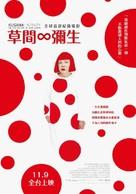 Kusama: Infinity - Taiwanese Movie Poster (xs thumbnail)