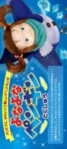 Yonayona pengin - Japanese Movie Poster (xs thumbnail)