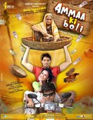 Ammaa Ki Boli - Indian Movie Poster (xs thumbnail)
