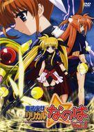 """""""Mahô shôjo lyrical Nanoha"""" - Japanese DVD cover (xs thumbnail)"""
