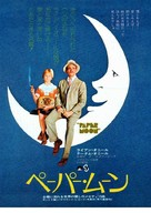 Paper Moon - Japanese Movie Poster (xs thumbnail)