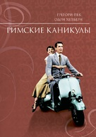 Roman Holiday - Russian Movie Cover (xs thumbnail)