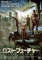 The Lost Future - Japanese DVD cover (xs thumbnail)