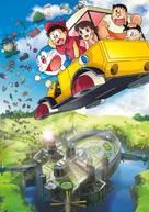 Doraemon: Nobita no Himitsu no Museum - Japanese Key art (xs thumbnail)