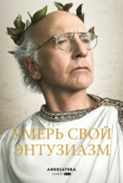 """""""Curb Your Enthusiasm"""" - Russian Movie Poster (xs thumbnail)"""