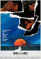 Return from the River Kwai - Japanese Movie Poster (xs thumbnail)