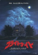 Fright Night - Japanese Movie Poster (xs thumbnail)