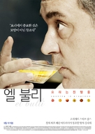 El Bulli: Cooking in Progress - South Korean Movie Poster (xs thumbnail)