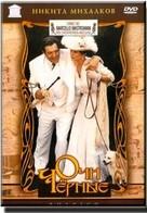 Oci ciornie - Russian Movie Cover (xs thumbnail)