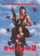 Hot Shots! Part Deux - Japanese Movie Poster (xs thumbnail)