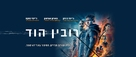 Robin Hood - Israeli Movie Cover (xs thumbnail)