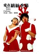 Haepi ero keurisemaseu - Taiwanese Movie Poster (xs thumbnail)