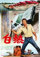 White Lightning - Japanese Movie Poster (xs thumbnail)