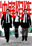 Heat Team - Chinese poster (xs thumbnail)