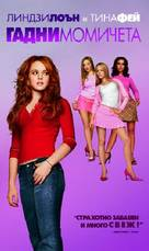 Mean Girls - Bulgarian VHS cover (xs thumbnail)