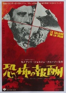 Le salaire de la peur - Japanese Movie Poster (xs thumbnail)