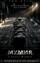 The Mummy - Russian Movie Poster (xs thumbnail)