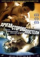 Otro lado de la cama, El - Russian Movie Poster (xs thumbnail)