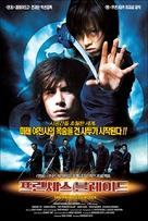 Shura Yukihime - South Korean Movie Poster (xs thumbnail)