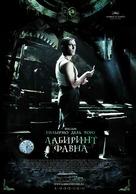 El laberinto del fauno - Russian Movie Poster (xs thumbnail)