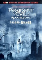 Resident Evil: Apocalypse - Hong Kong Movie Cover (xs thumbnail)