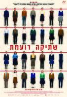 Das schweigende Klassenzimmer - Israeli Movie Poster (xs thumbnail)