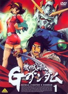 """""""Kidô butôden G Gundam"""" - Japanese DVD cover (xs thumbnail)"""