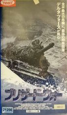 Operation Delta Force 4: Deep Fault - Japanese Movie Cover (xs thumbnail)