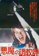 Nightmare Circus - Japanese Movie Poster (xs thumbnail)