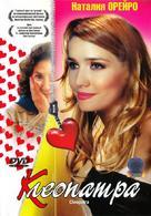 Cleopatra - Russian DVD cover (xs thumbnail)