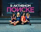 How to Be Single - Russian Movie Poster (xs thumbnail)