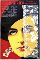 Tretya meshchanskaya - Russian Movie Poster (xs thumbnail)