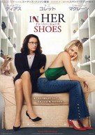 In Her Shoes - Japanese Movie Poster (xs thumbnail)