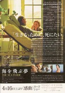 Mar adentro - Japanese Movie Poster (xs thumbnail)