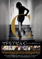 Mademoiselle C - Japanese Movie Poster (xs thumbnail)