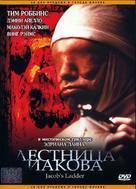 Jacob's Ladder - Russian DVD cover (xs thumbnail)