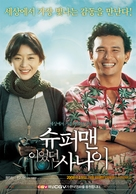 Superman ieotdeon sanai - South Korean Movie Poster (xs thumbnail)