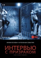 Gacy House - Russian Movie Cover (xs thumbnail)