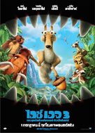 Ice Age: Dawn of the Dinosaurs - Thai Movie Poster (xs thumbnail)