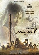 Seven Swords - Israeli Movie Poster (xs thumbnail)