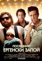 The Hangover - Bulgarian Movie Poster (xs thumbnail)