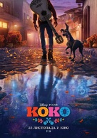 Coco - Ukrainian Movie Poster (xs thumbnail)