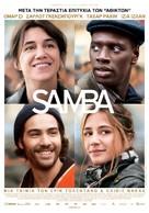 Samba - Greek Movie Poster (xs thumbnail)