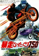 Squadra antiscippo - Japanese Movie Poster (xs thumbnail)