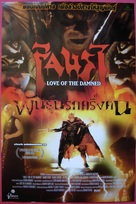 Faust: Love of the Damned - Thai Movie Poster (xs thumbnail)